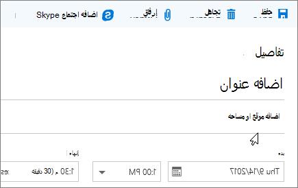 لقطه شاشه لجزء حدث تقويم جديد يعرض المربع أضافه موقع أو غرفه.