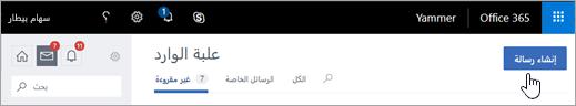 إنشاء رسالة من علبة الوارد على Yammer