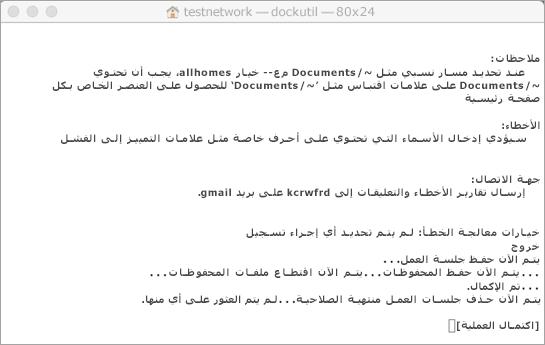 قم بتشغيل أداة Dockutil باستخدام المفتاح Control + انقر للفتح.