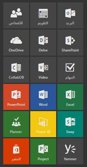 لوحات في مشغّل تطبيقات Office 365