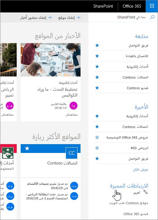 قائمه ارتباطات علي الصفحه الرئيسيه ل SharePoint online