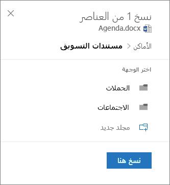 """لقطة شاشة تحتوي على خيار """"اختيار موقع"""" عند نسخ ملف إلى SharePoint"""