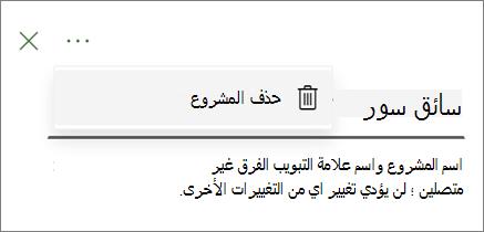 """لقطه شاشه تعرض الأمر """"حذف المشروع"""" في قائمه منسدلة من علامة التبويب """"فرق المشروع""""."""