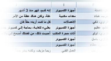 جدول excel للبيانات المستوردة