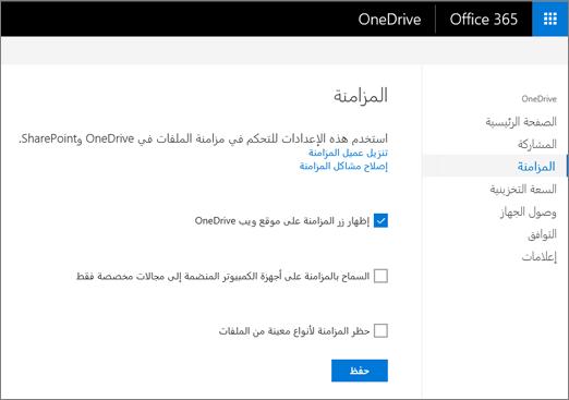 """علامة التبويب """"مزامنة"""" لمركز إدارة OneDrive"""