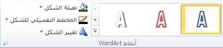 """المجموعة """"أنماط WordArt"""" في Publisher 2010"""
