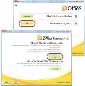 استخدام Office Starter للمرة الأولى