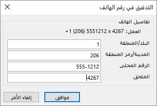 """في Outlook، علي """"بطاقه جهه اتصال""""، ضمن ارقام الهواتف، حدد خيارا، و# تحديث مربع الحوار """"التحقق من رقم الهاتف"""" كما تقتضي الحاجه."""