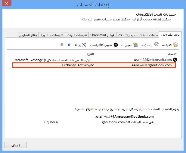 «إعدادات الحسابات» في Outlook، حسابات البريد الإلكتروني