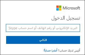 لقطة شاشة لصفحة تسجيل الدخول إلى حساب Microsoft