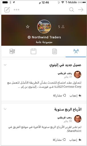 طريقه عرض المحادثه ل# تطبيق الاجهزه المحموله مجموعات Outlook