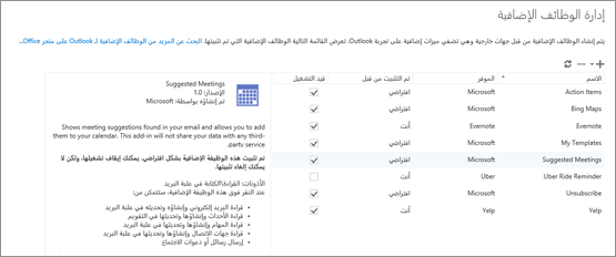 """لقطة شاشة للنافذة """"إدارة الوظائف الإضافية"""" حيث يمكنك إضافة الوظائف الإضافية أو إزالتها، وعرض معلومات حول وظيفه إضافية، والانتقال إلى """"متجر Office"""" للبحث عن المزيد من الوظائف الإضافية لـ Outlook. الوظيفة الإضافية """"للاجتماعات المقترحة"""" محددة، ومعلومات معروضة بشأن ذلك."""