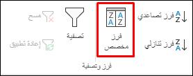 خيارات الفرز المخصّصة في Excel من علامة التبويب «البيانات»