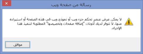 رسالة الخطأ التي يتم عرضها عند تعطيل البرمجة النصية على موقع أو مجموعة مواقع مشتركة