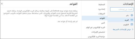 """لقطة شاشة تعرض الصفحة القواعد في """"البريد"""" في إعدادات لـ Outlook.com."""