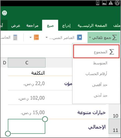 الوصول إلى قائمة الشريط في Excel for Android