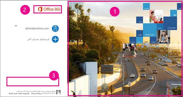 النواحي في صفحة تسجيل الدخول إلى Office 365 التي يمكنك تخصيصها.