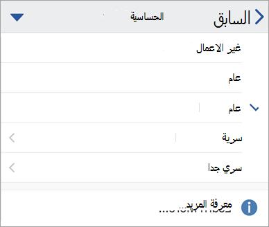 لقطه شاشه لتسميات الحساسية في Office ل iOS