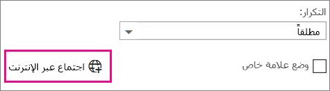 """""""اجتماع عبر الإنترنت"""" في Outlook Web App"""