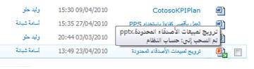 تلميح الأداة الذي يظهر أسفل أيقونة الملف المسحوب. يسمح للمستخدم بمعرفة اسم الملف والشخص الذي سحبه.
