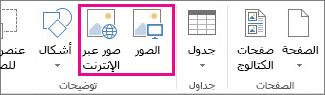 """لقطة شاشة لخيارات """"إدراج صور"""" على القائمة """"إدراج"""" في Publisher."""