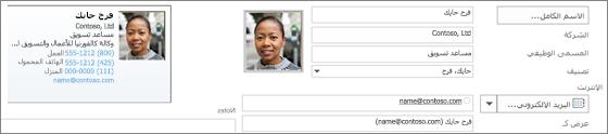 يمكنك اضافه او تغيير صوره ل# جهه اتصال.