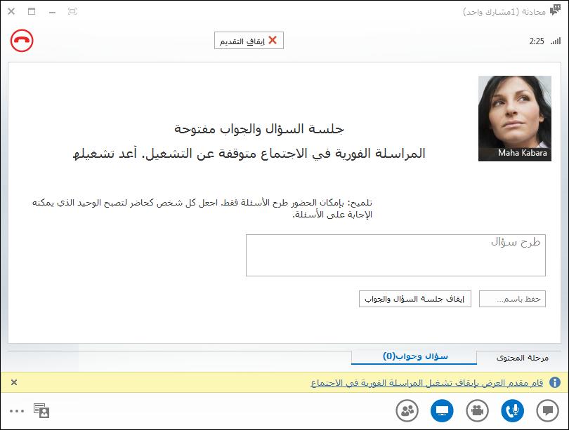 لقطة شاشة لنافذة إدارة الأسئلة والأجوبة