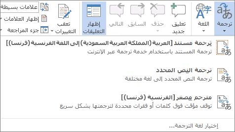 ترجمة مستند أو رسالة