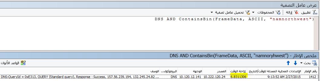 """نتائج Netmon الإضافية مُصفاة مع عرض DNS AND CONTAINSBIN(Framedata, ASCII, """"namnorthwest"""") لإزاحة وقت قصيرة جداً بين الطلب والاستجابة."""