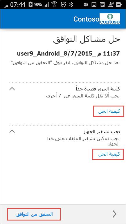 MDM_Android_3b_توسيع قوائم المشاكل في التوافق