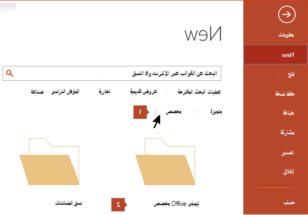 ضمن ملف > جديد، انقر فوق مخصص ثم قوالب Office المخصصه.
