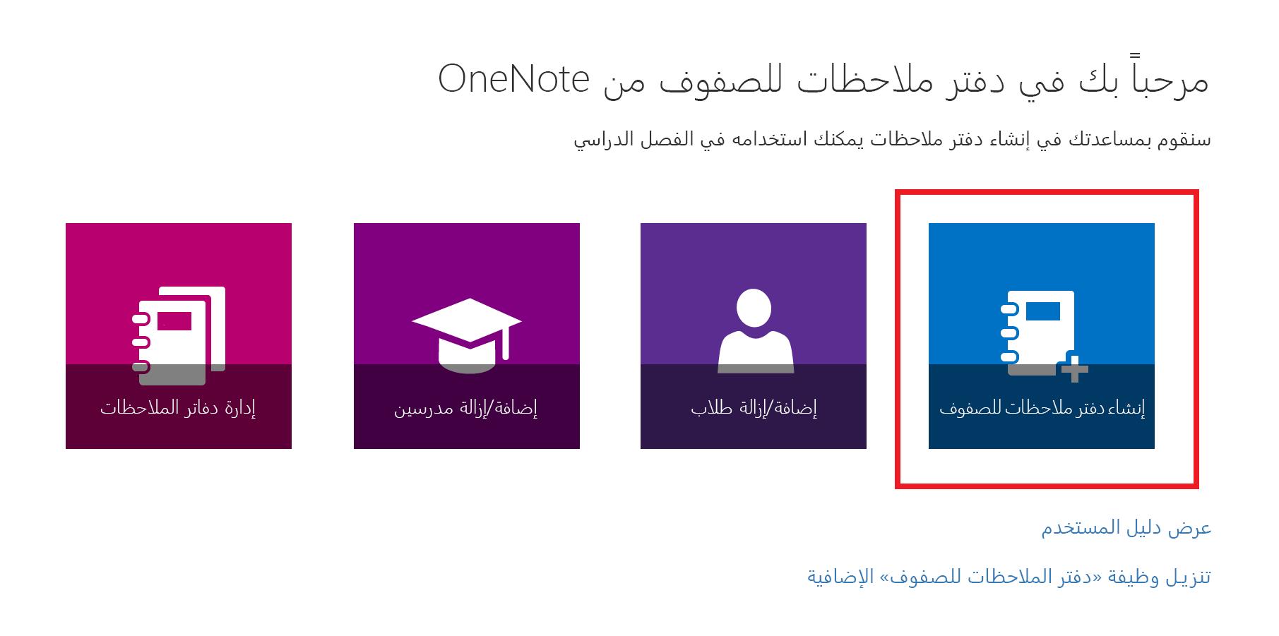 """لقطة شاشة لصفحة الترحيب في تطبيق """"دفتر الملاحظات للصفوف""""."""