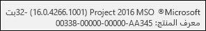 رقم البنيه project Professional 2016