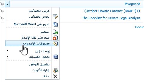 القائمه المنسدله من مستند مع تمييز محفوظات الاصدارات