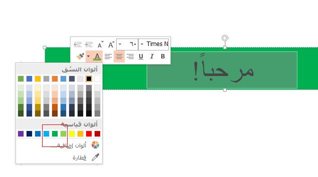 """حدد النص الذي تريد إخفاءه وانقر فوق لون الخلفية في محدد """"لون الخط""""."""