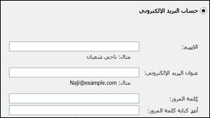 أدخل عنوان البريد الإلكتروني وكلمة المرور لـ Exchange