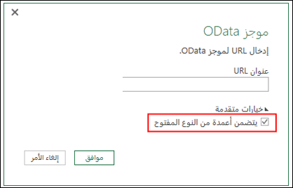 "Power Query - موصل OData المحسّن — وهو خيار لاستيراد أعمدة ""النوع المفتوح"" من موجزات OData"