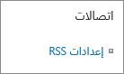 قائمه اعدادات الاتصالات (RSS)