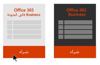 """خيارات لـ Office 365 Business وOffice 365 Business فائق الجودة مع سهم يشير إلى زر """"شراء"""" أسفل Office 365 Business فائق الجودة."""