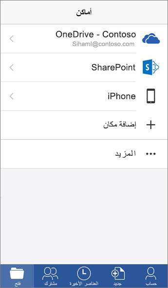لقطة شاشة لشاشة الأماكن في تطبيق Word للأجهزة المحمولة.