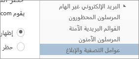 لقطة شاشة للفلاتر وإعداد التقارير في قائمة الخيارات