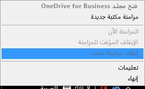 لقطة شاشة لأمر إيقاف مزامنة مجلد عند النقر بزر الماوس الأيمن فوق عميل مزامنة OneDrive for Business