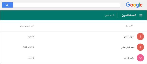 قائمة المستخدمين في مركز إدارة Google.