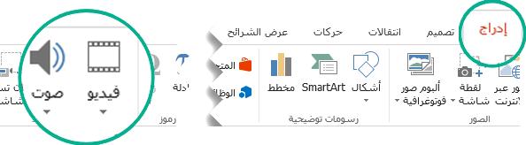 """على علامة التبويب """"إدراج"""" في شريط أدوات PowerPoint، حدد صوت أو فيديو"""