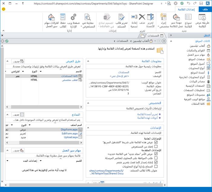 صوره الصفحة الاماميه ل SharePoint Designer 2013.