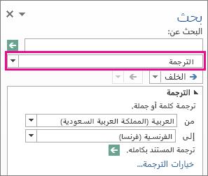 خيار الترجمة في جزء الأبحاث