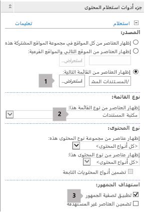 """قائمه """"خصائص جزء ويب الخاص باستعلام المحتوي"""" مع ثلاثه وسائل شرح"""