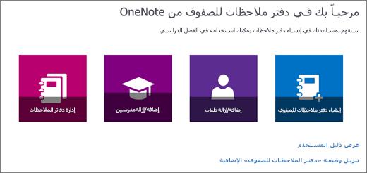 معالج دفتر ملاحظات الصفوف في OneNote بأيقونات لإنشاء دفتر ملاحظات للصفوف، وإضافة أو إزالة بيانات الطلاب، وإضافة أو إزالة بيانات المدرسين، وإدارة دفاتر الملاحظات.