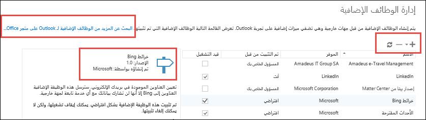 إدارة الوظائف الإضافية في Outlook.com