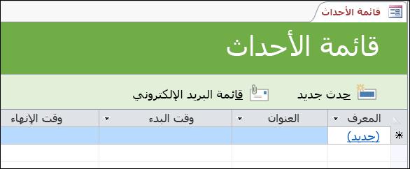 نموذج قائمة الأحداث في قالب قاعدة بيانات الأحداث في Access